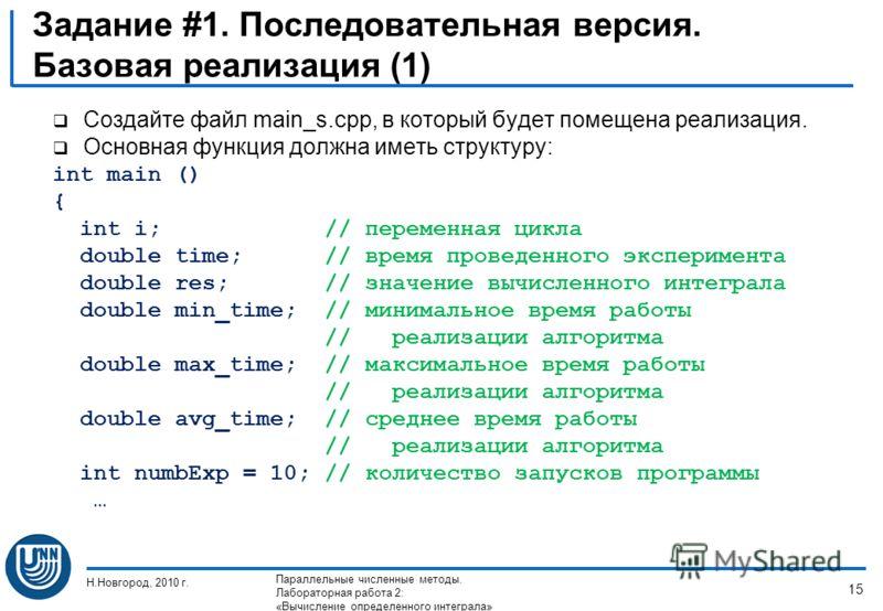 Задание #1. Последовательная версия. Базовая реализация (1) Создайте файл main_s.cpp, в который будет помещена реализация. Основная функция должна иметь структуру: int main () { int i; // переменная цикла double time; // время проведенного эксперимен