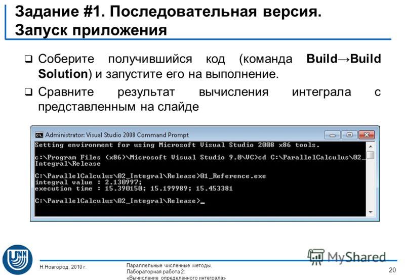 Задание #1. Последовательная версия. Запуск приложения Соберите получившийся код (команда BuildBuild Solution) и запустите его на выполнение. Сравните результат вычисления интеграла с представленным на слайде Н.Новгород, 2010 г. Параллельные численны