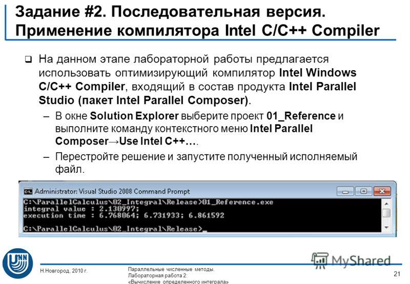 Задание #2. Последовательная версия. Применение компилятора Intel C/C++ Compiler На данном этапе лабораторной работы предлагается использовать оптимизирующий компилятор Intel Windows C/C++ Compiler, входящий в состав продукта Intel Parallel Studio (п