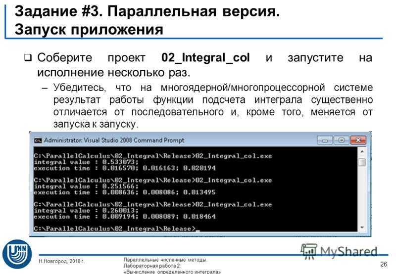 Задание #3. Параллельная версия. Запуск приложения Соберите проект 02_Integral_col и запустите на исполнение несколько раз. –Убедитесь, что на многоядерной/многопроцессорной системе результат работы функции подсчета интеграла существенно отличается о