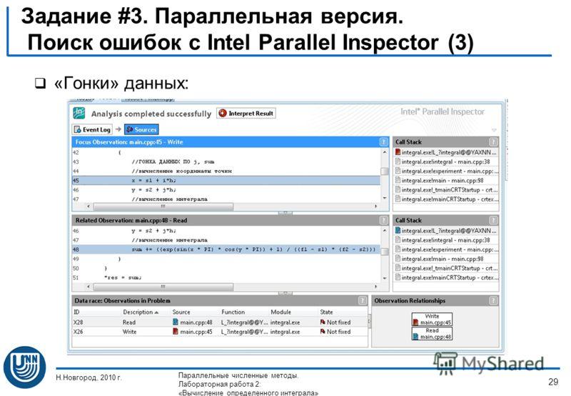 Задание #3. Параллельная версия. Поиск ошибок с Intel Parallel Inspector (3) «Гонки» данных: Н.Новгород, 2010 г. Параллельные численные методы. Лабораторная работа 2: «Вычисление определенного интеграла» 29