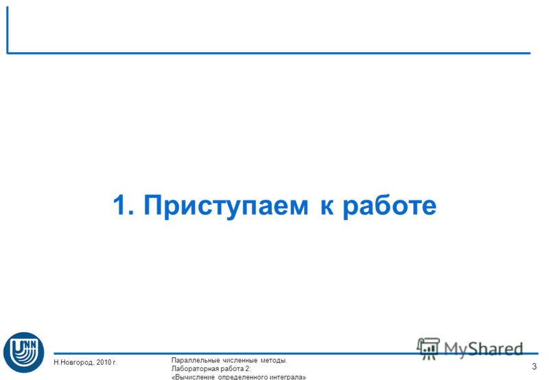 1. Приступаем к работе Н.Новгород, 2010 г. Параллельные численные методы. Лабораторная работа 2: «Вычисление определенного интеграла» 3