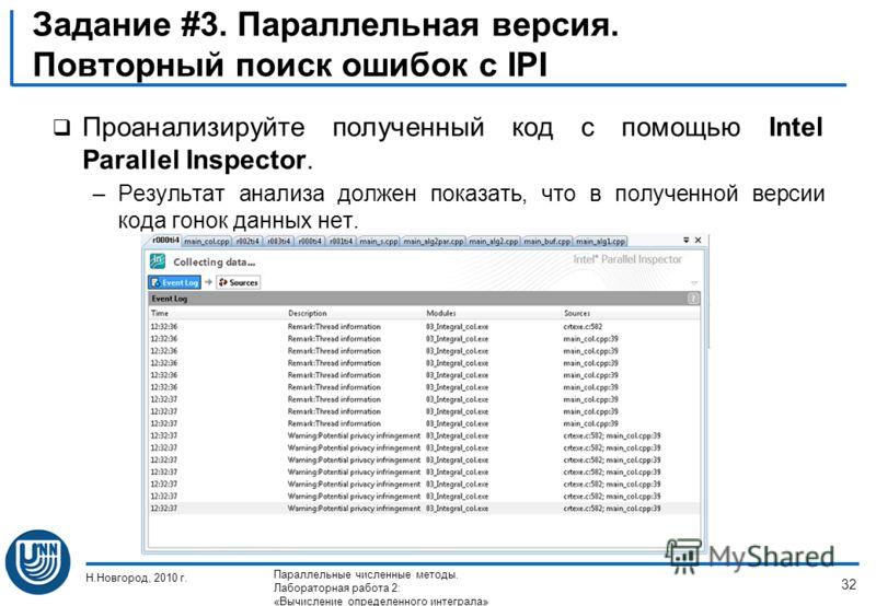 Задание #3. Параллельная версия. Повторный поиск ошибок с IPI Проанализируйте полученный код с помощью Intel Parallel Inspector. –Результат анализа должен показать, что в полученной версии кода гонок данных нет. Н.Новгород, 2010 г. Параллельные числе