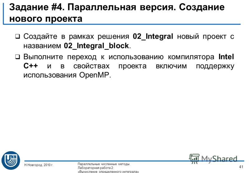 Задание #4. Параллельная версия. Создание нового проекта Создайте в рамках решения 02_Integral новый проект с названием 02_Integral_block. Выполните переход к использованию компилятора Intel C++ и в свойствах проекта включим поддержку использования O