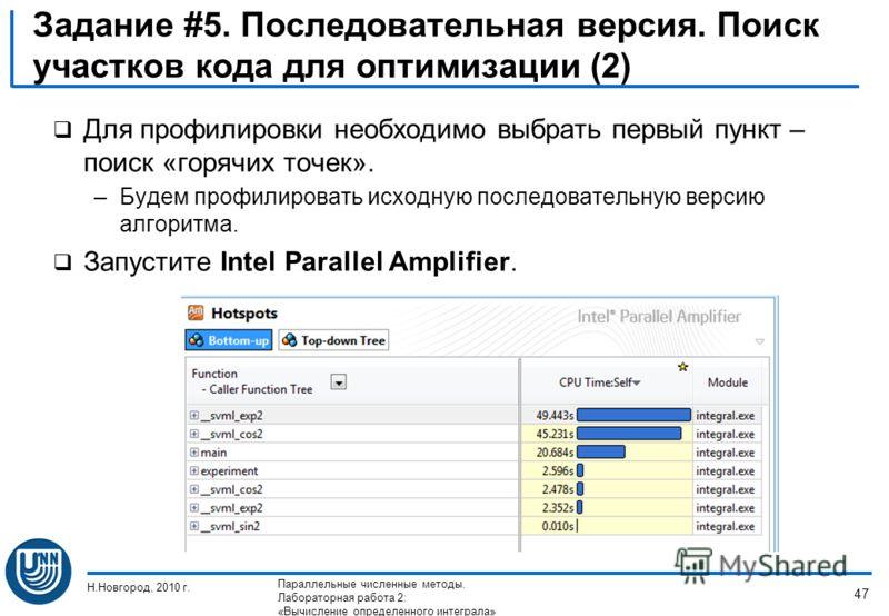 Задание #5. Последовательная версия. Поиск участков кода для оптимизации (2) Для профилировки необходимо выбрать первый пункт – поиск «горячих точек». –Будем профилировать исходную последовательную версию алгоритма. Запустите Intel Parallel Amplifier