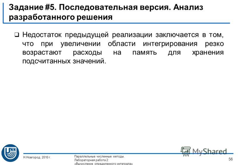 Задание #5. Последовательная версия. Анализ разработанного решения Недостаток предыдущей реализации заключается в том, что при увеличении области интегрирования резко возрастают расходы на память для хранения подсчитанных значений. Н.Новгород, 2010 г