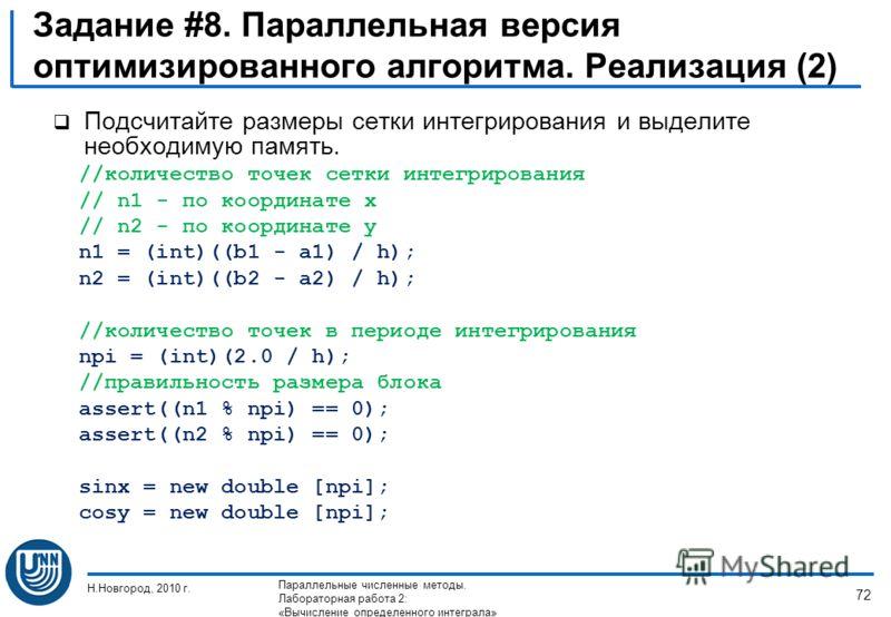 Задание #8. Параллельная версия оптимизированного алгоритма. Реализация (2) Подсчитайте размеры сетки интегрирования и выделите необходимую память. //количество точек сетки интегрирования // n1 - по координате x // n2 - по координате y n1 = (int)((b1