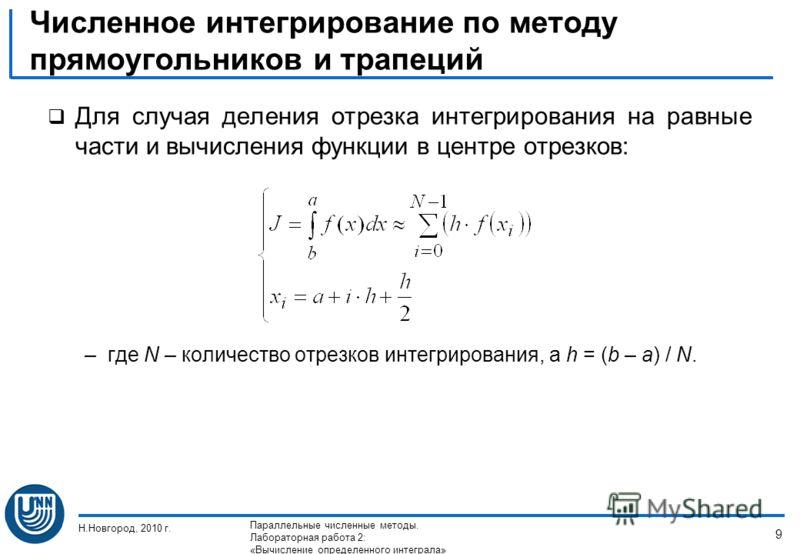 Численное интегрирование по методу прямоугольников и трапеций Для случая деления отрезка интегрирования на равные части и вычисления функции в центре отрезков: –где N – количество отрезков интегрирования, а h = (b – a) / N. Н.Новгород, 2010 г. Паралл