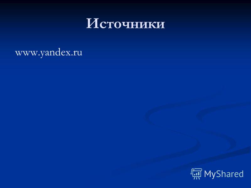 Источники www.yandex.ru