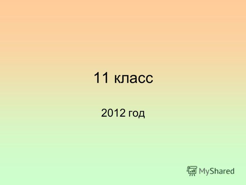 11 класс 2012 год