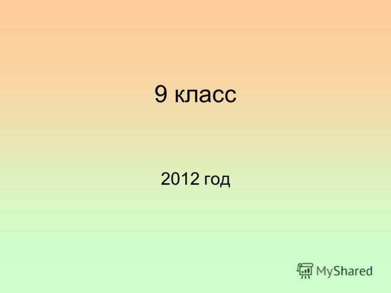 9 класс 2012 год