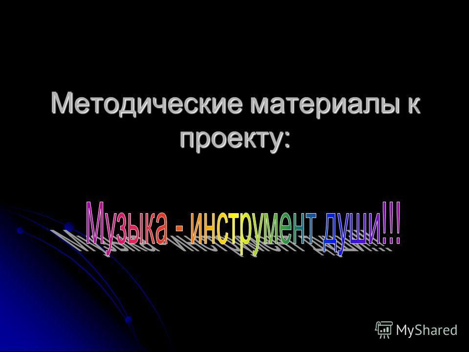 Методические материалы к проекту: