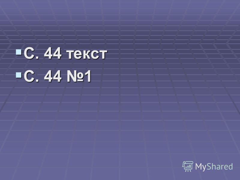 С. 44 текст С. 44 текст С. 44 1 С. 44 1