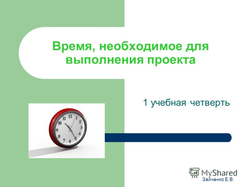 Время, необходимое для выполнения проекта 1 учебная четверть Зайченко Е.В.