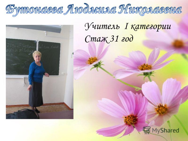 Учитель I категории Стаж 31 год