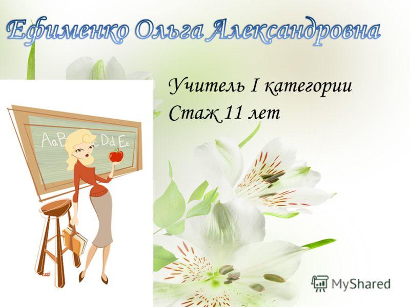 Учитель I категории Стаж 11 лет