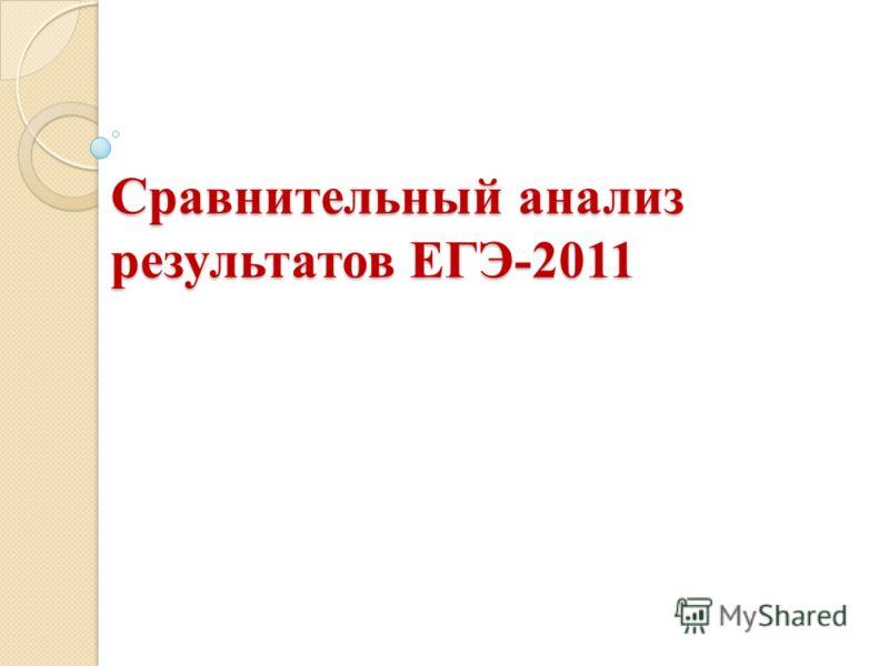 Сравнительный анализ результатов ЕГЭ-2011