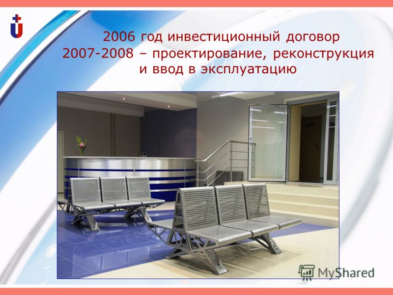 2006 год инвестиционный договор 2007-2008 – проектирование, реконструкция и ввод в эксплуатацию