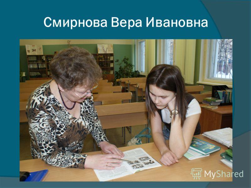Смирнова Вера Ивановна