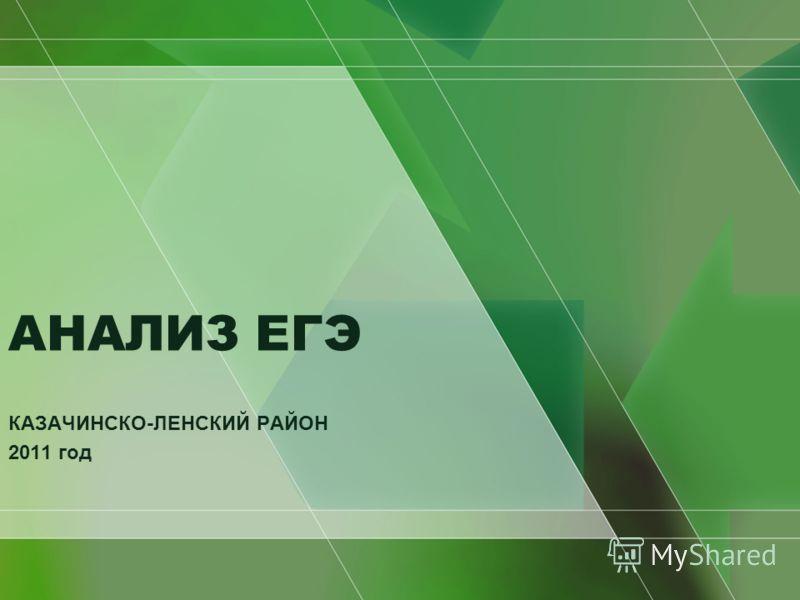 АНАЛИЗ ЕГЭ КАЗАЧИНСКО-ЛЕНСКИЙ РАЙОН 2011 год