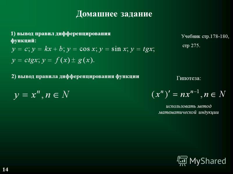 Итоговая таблица решения задачи 2 (обобщение изучения нового материала) 13