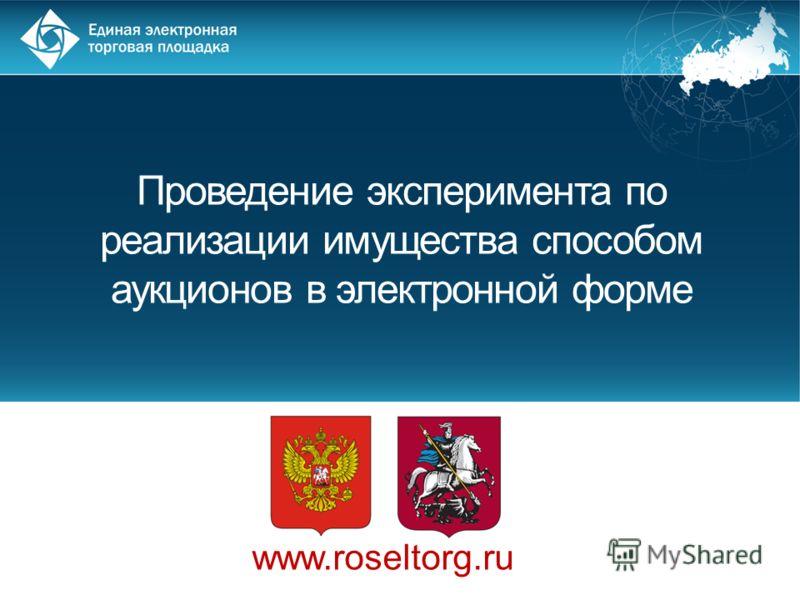 www.roseltorg.ru Проведение эксперимента по реализации имущества способом аукционов в электронной форме