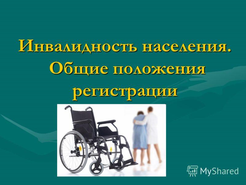 Инвалидность населения. Общие положения регистрации