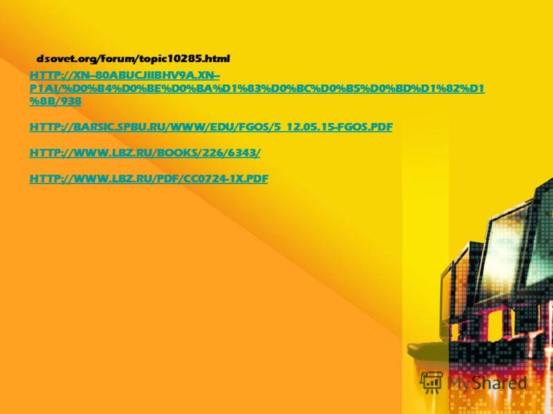 dsovet.org/forum/topic10285.html HTTP://XN--80ABUCJIIBHV9A.XN-- P1AI/%D0%B4%D0%BE%D0%BA%D1%83%D0%BC%D0%B5%D0%BD%D1%82%D1 %8B/938 HTTP://BARSIC.SPBU.RU/WWW/EDU/FGOS/5_12.05.15-FGOS.PDF HTTP://WWW.LBZ.RU/BOOKS/226/6343/ HTTP://WWW.LBZ.RU/PDF/CC0724-1X.