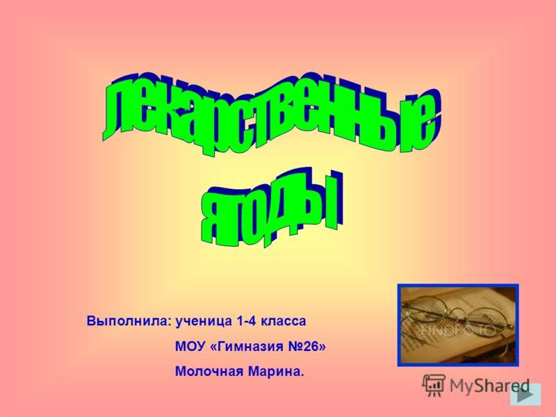 Выполнила: ученица 1-4 класса МОУ «Гимназия 26» Молочная Марина.