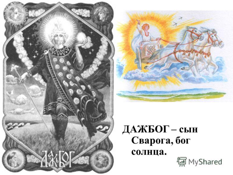 ДАЖБОГ – сын Сварога, бог солнца.