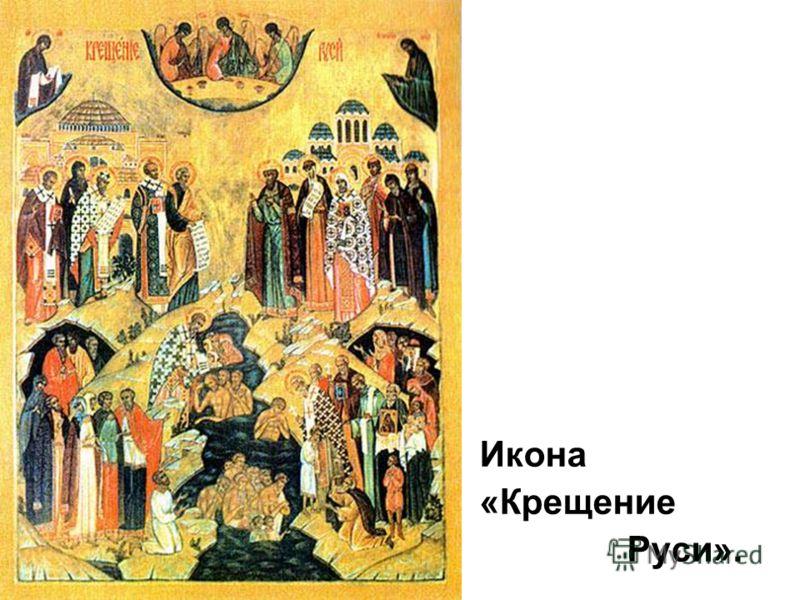 Икона «Крещение Руси».