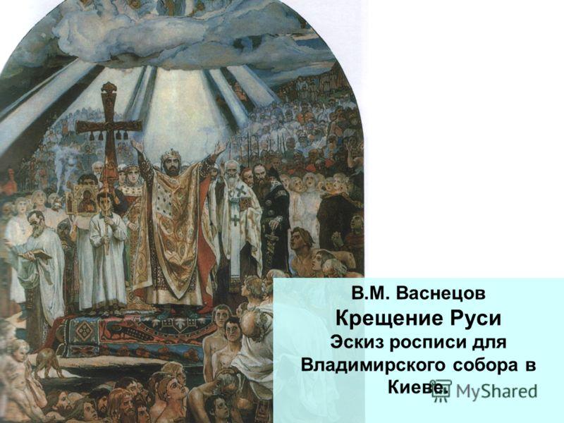 В.М. Васнецов Крещение Руси Эскиз росписи для Владимирского собора в Киеве.