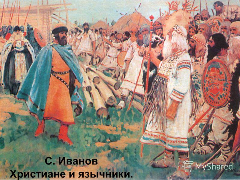 С. Иванов Христиане и язычники.