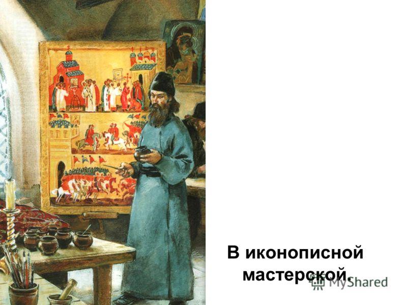В иконописной мастерской.