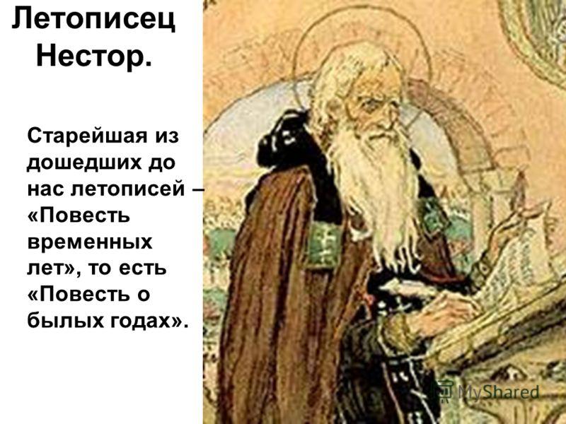 Летописец Нестор. Старейшая из дошедших до нас летописей – «Повесть временных лет», то есть «Повесть о былых годах».