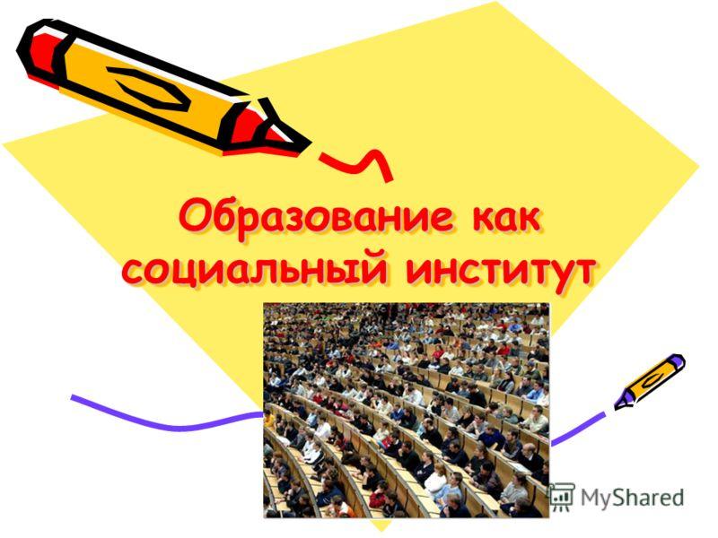 Образование как социальный институт Лекция 10