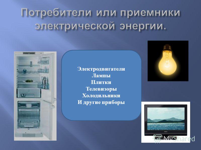 Если с Электродвигатели Лампы Плитки Телевизоры Холодильники И другие приборы
