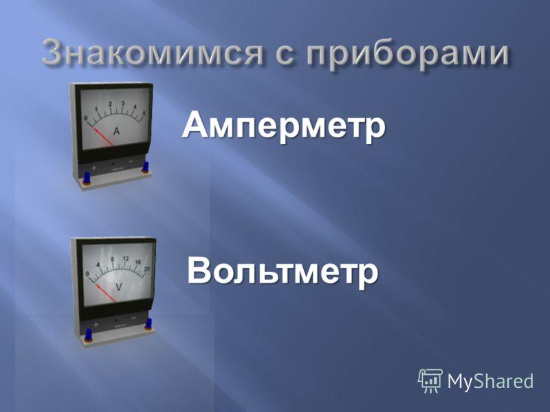 Вольтметр Амперметр