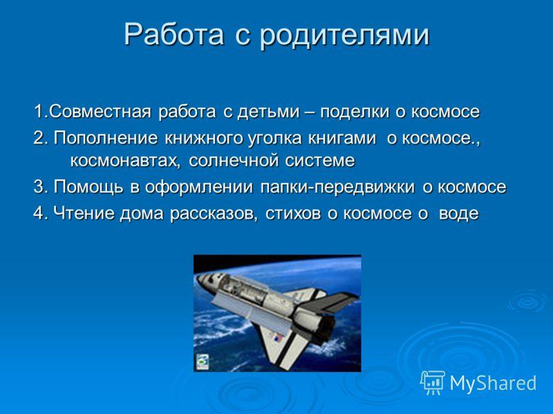Уголка книгами о космосе космонавтах