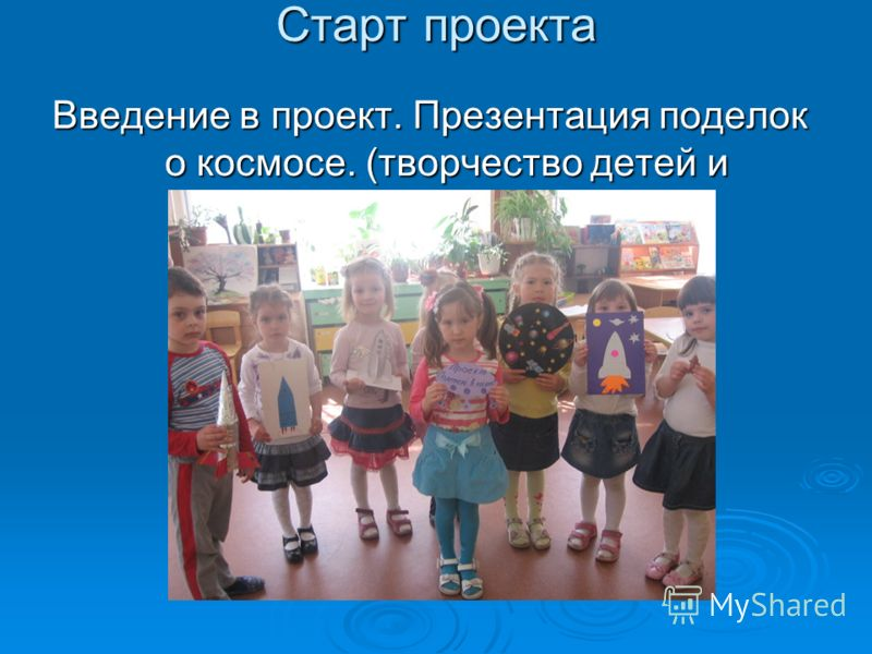 Старт проекта Введение в проект. Презентация поделок о космосе. (творчество детей и родителей)