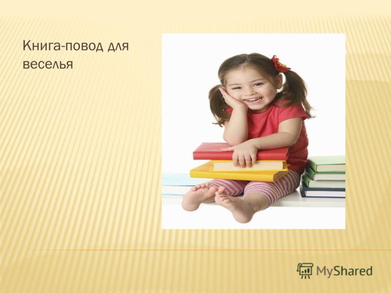 Книга-повод для веселья