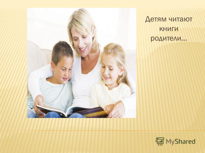 Детям читают книги родители…