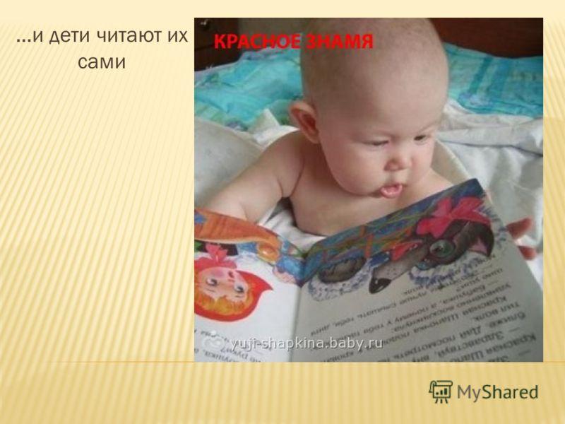 …и дети читают их сами