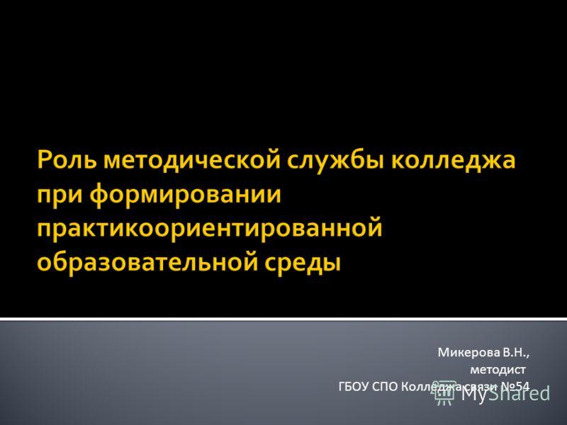 Микерова В.Н., методист ГБОУ СПО Колледжа связи 54