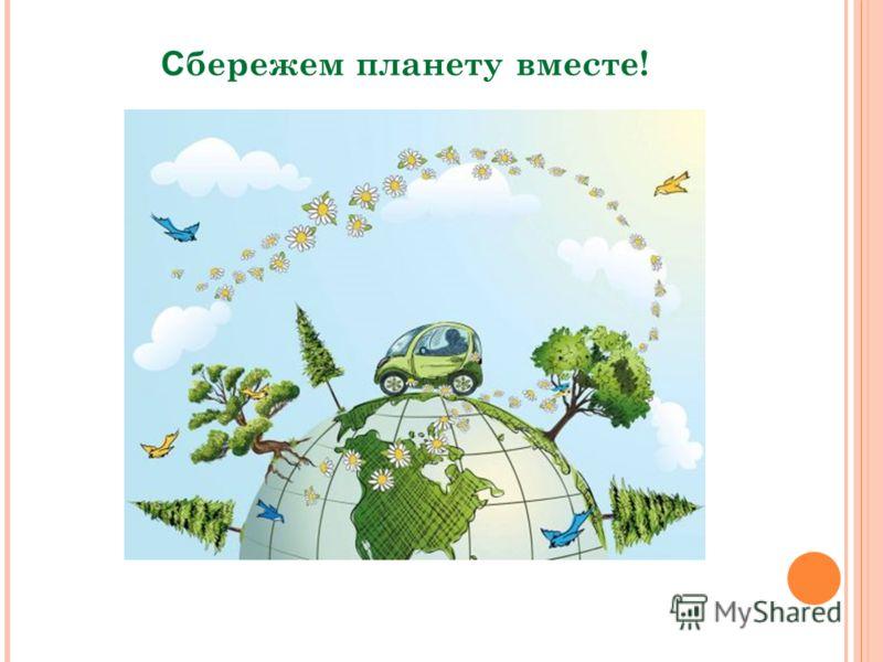 С бережем планету вместе!