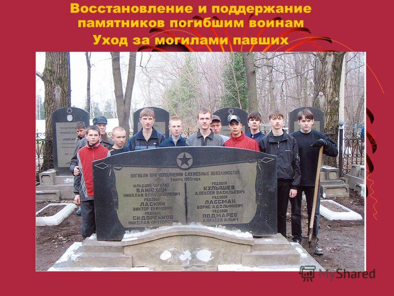 Восстановление и поддержание памятников погибшим воинам Уход за могилами павших