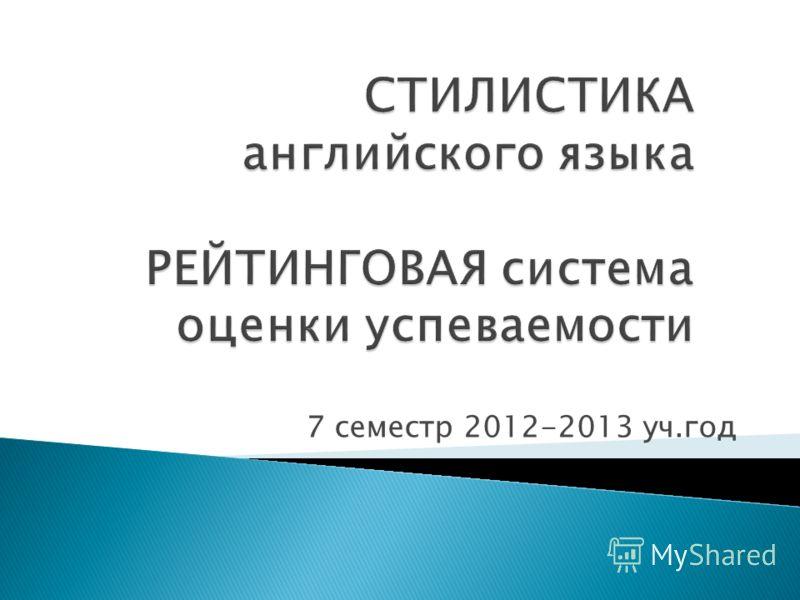 7 семестр 2012-2013 уч.год