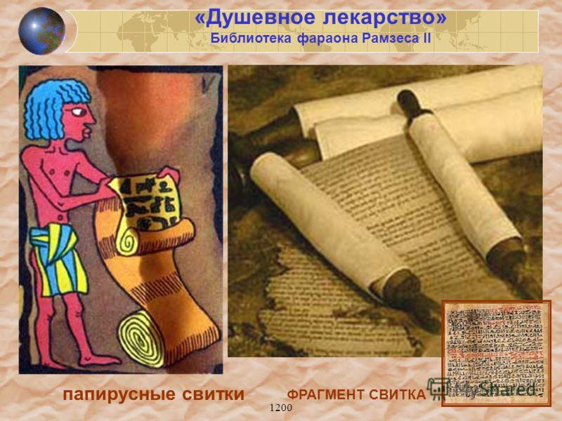1200 папирусные свитки «Душевное лекарство» Библиотека фараона Рамзеса ІІ ФРАГМЕНТ СВИТКА