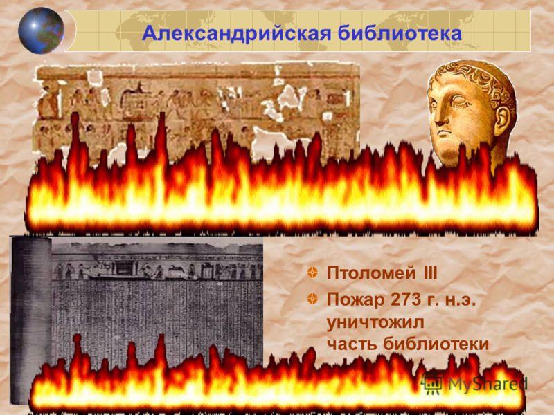 1200 Александрийская библиотека Птоломей ІІІ Пожар 273 г. н.э. уничтожил часть библиотеки