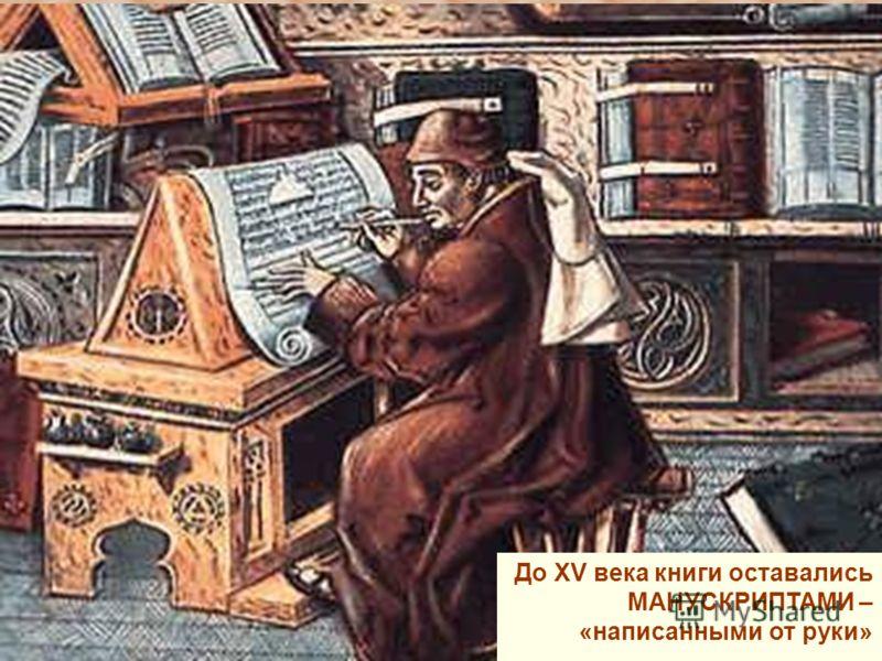 1200 До XV века книги оставались МАНУСКРИПТАМИ – «написанными от руки»